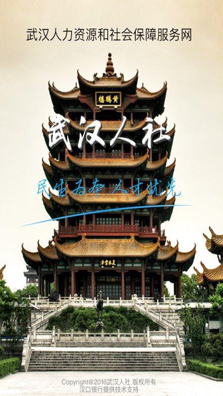 武汉人社截图(1)