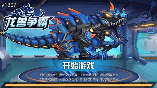 龙兽争霸截图(3)