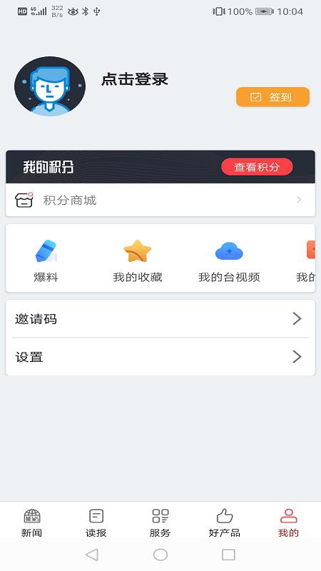 台州新闻截图(2)