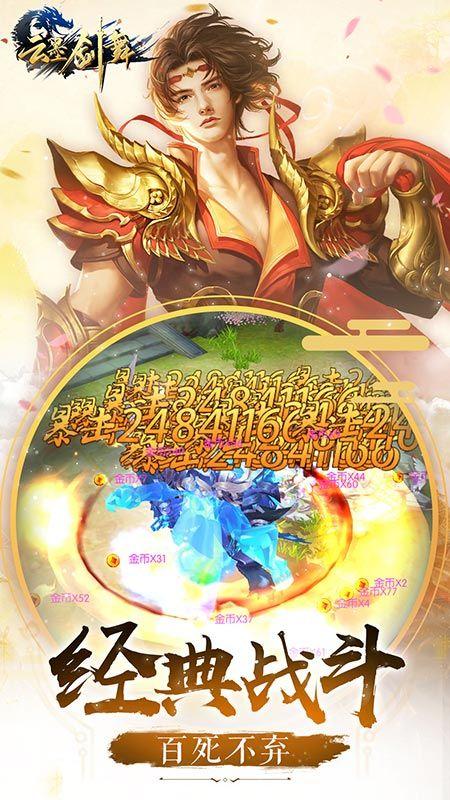云墨剑舞截图(4)