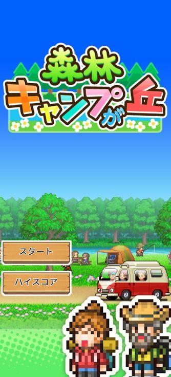 森林露营之丘截图(2)