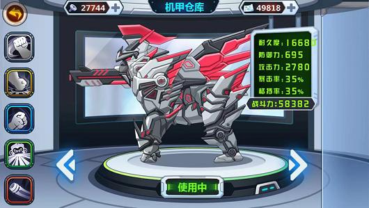 龙兽争霸截图(2)