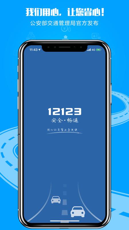 交管12123手机截图(5)