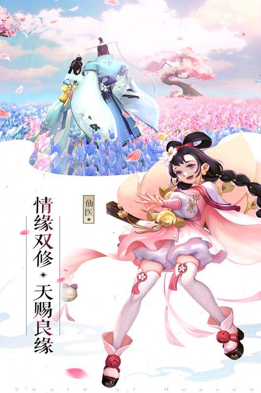 成仙游戏截图(2)