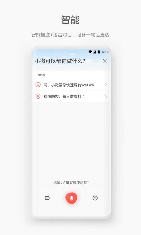 华为WeLink截图(3)