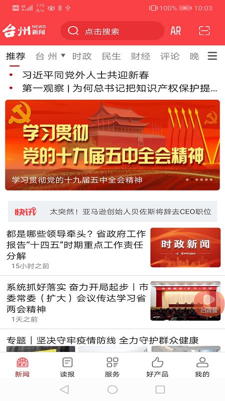 台州新闻截图(1)