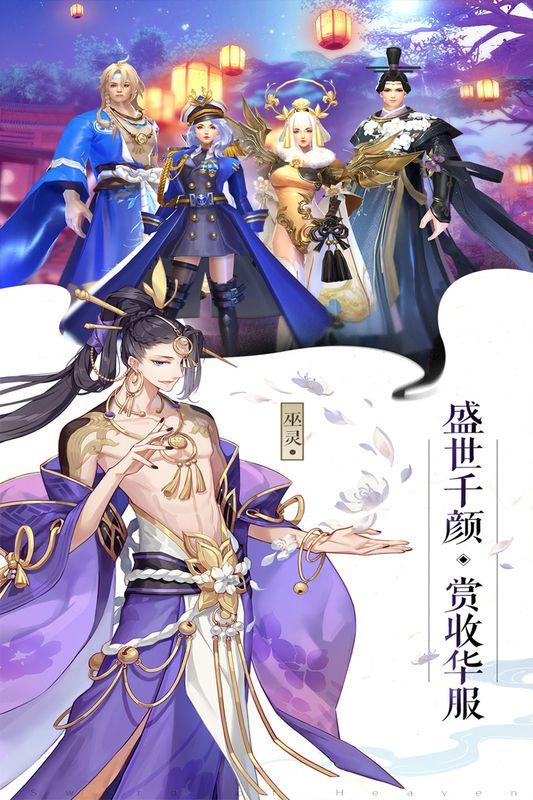 成仙游戏截图(5)