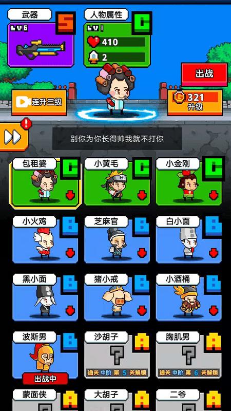 精英小队2D截图(3)