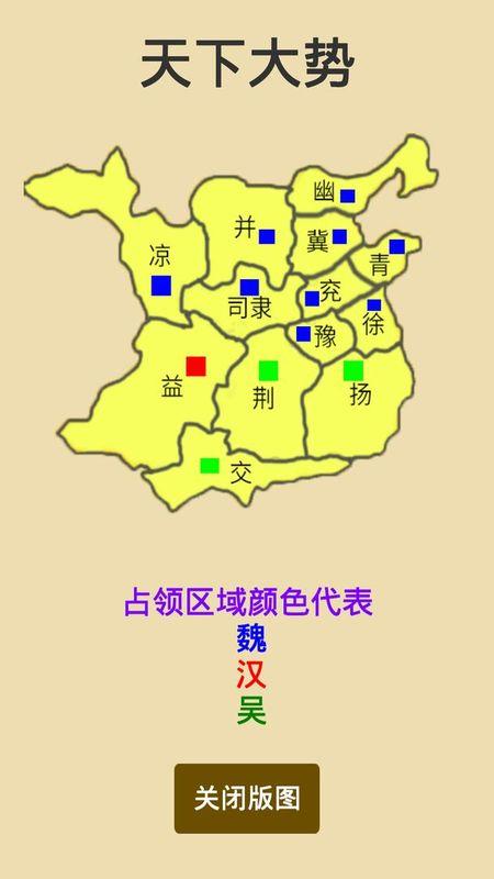 汉末征途截图(4)