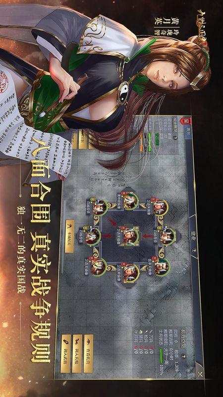 九州三国志截图(5)