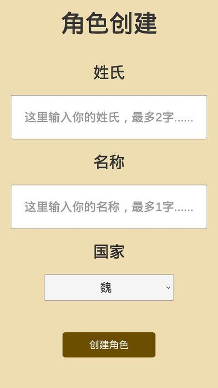 汉末征途截图(2)