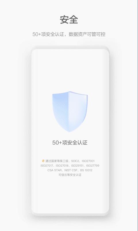 华为WeLink截图(1)