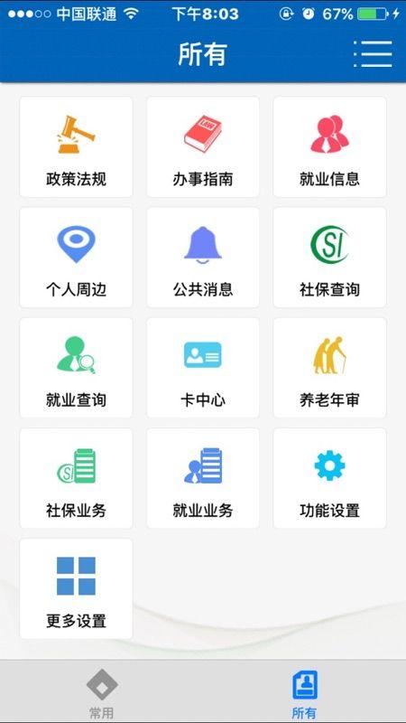 武汉人社截图(4)