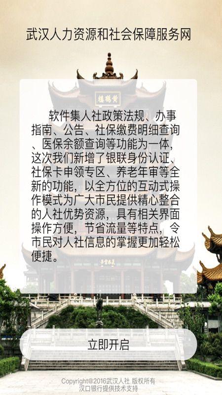 武汉人社截图(2)