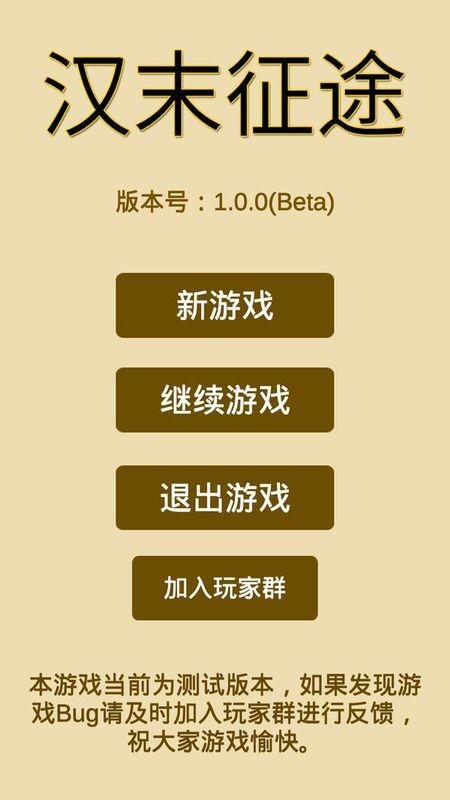 汉末征途截图(1)