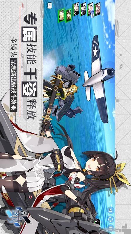 苍蓝誓约截图(4)
