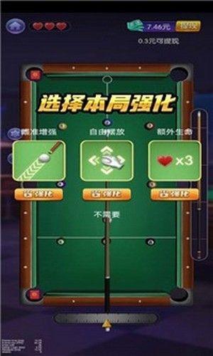 台球天王截图(2)