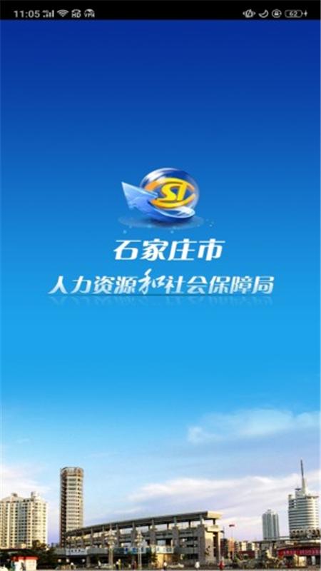 石家庄人社截图(1)