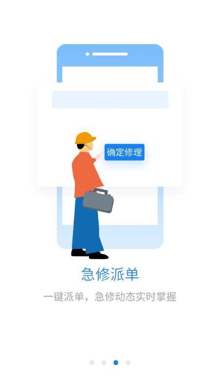 电梯管家截图(4)
