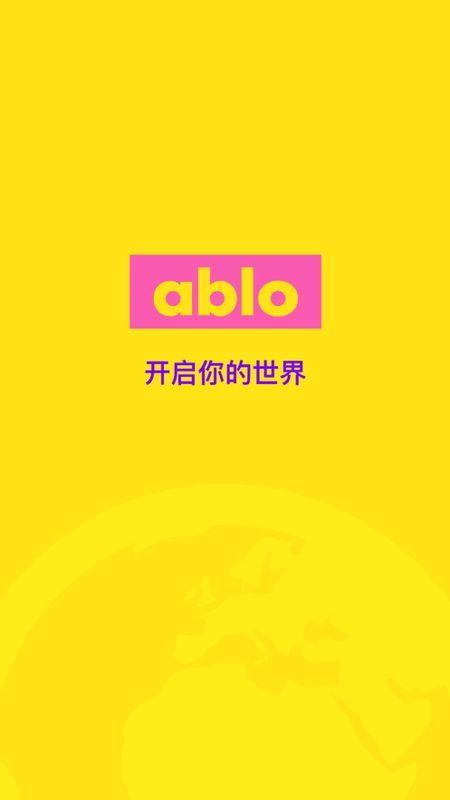 Ablo国际交友软件截图(5)
