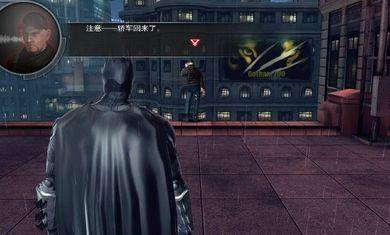 蝙蝠侠黑暗骑士崛起截图(4)