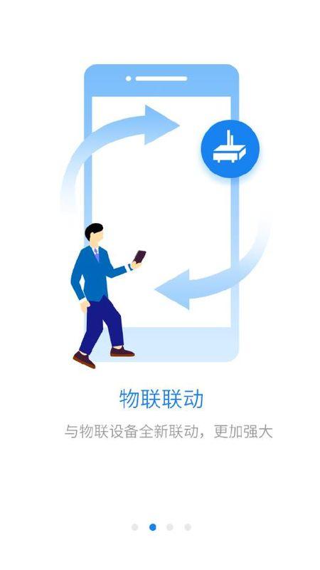 电梯管家截图(3)