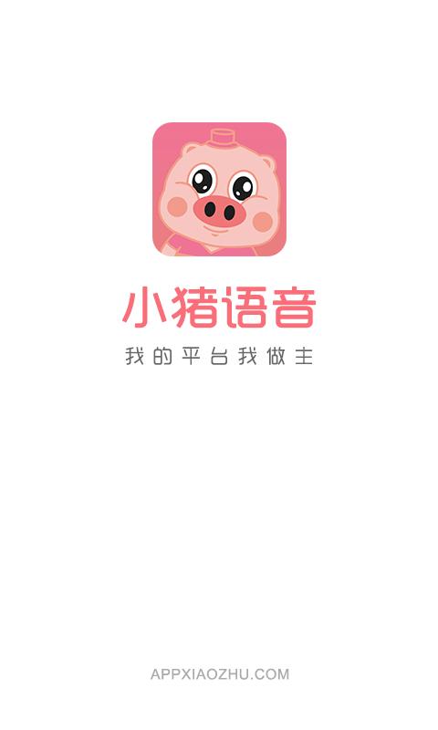 小猪语音截图(1)