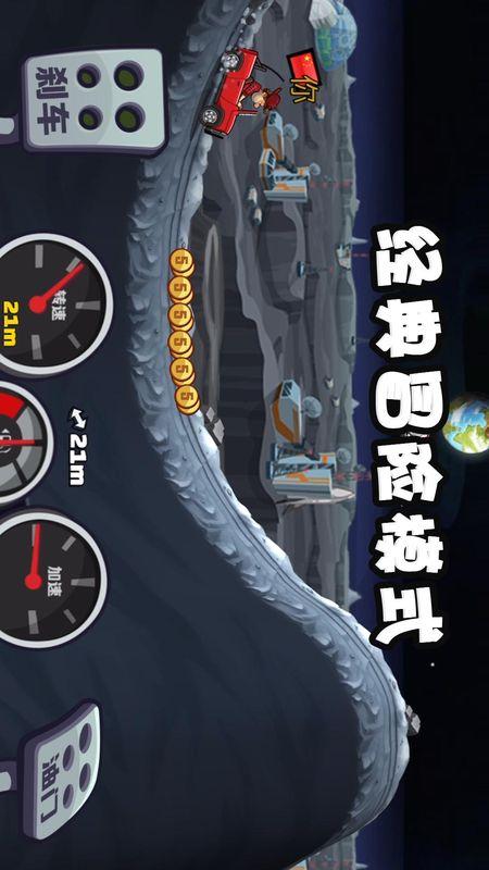 登山赛车2截图(2)