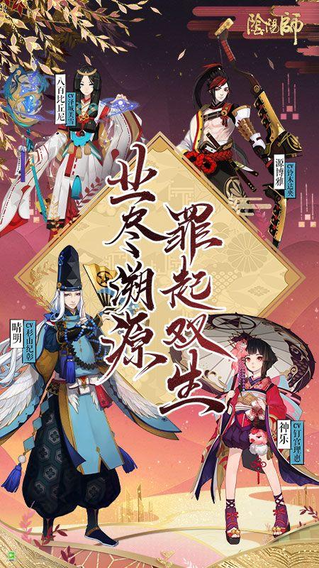 阴阳师截图(1)