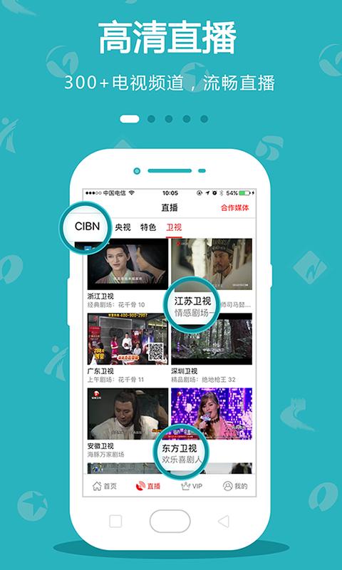 CIBN手机电视截图(1)