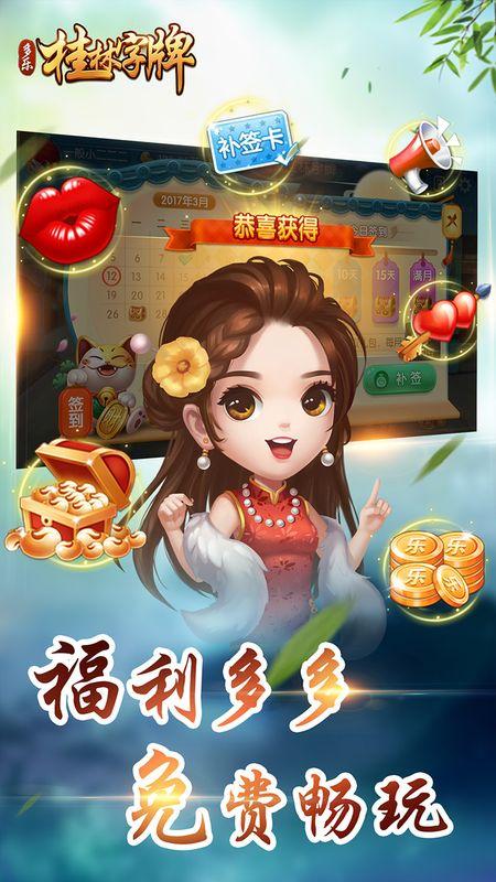 桂林字牌截图(5)