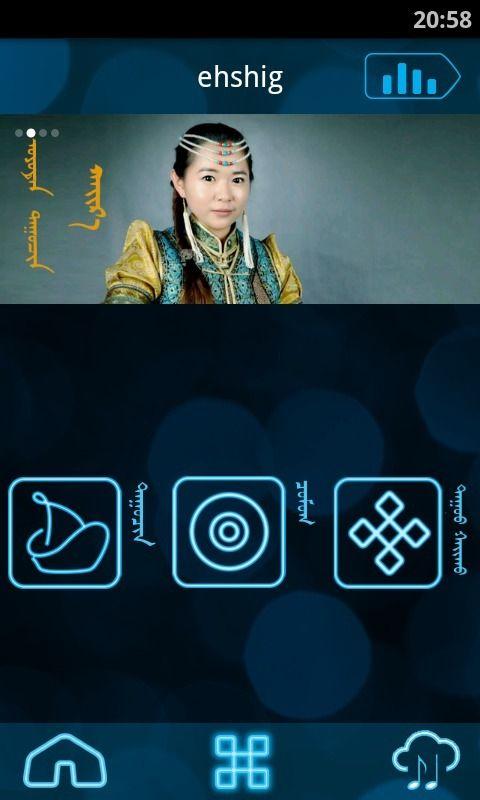 E歌蒙古音乐截图(1)