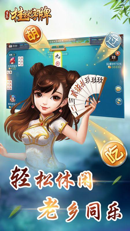 桂林字牌截图(4)