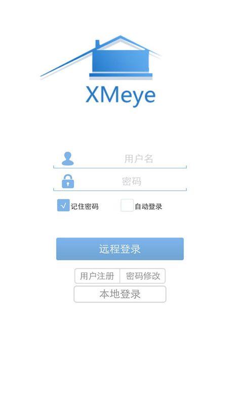 XMEye监控截图(1)