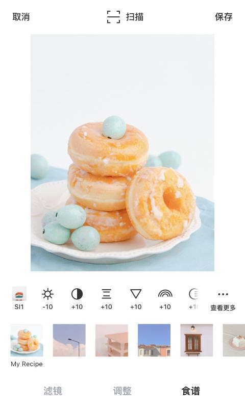 Foodie美食相机截图(4)