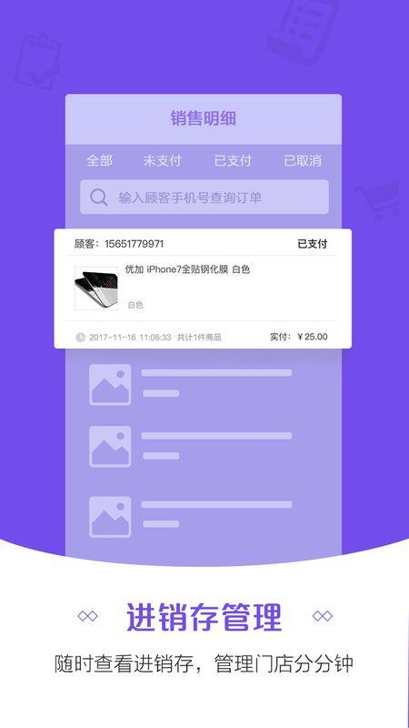 苏宁零售云截图(4)