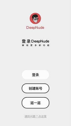 deepnode截图(1)