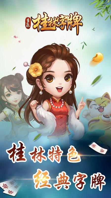 桂林字牌截图(1)
