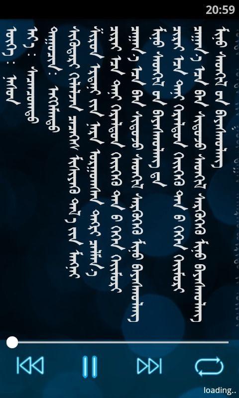 E歌蒙古音乐截图(2)