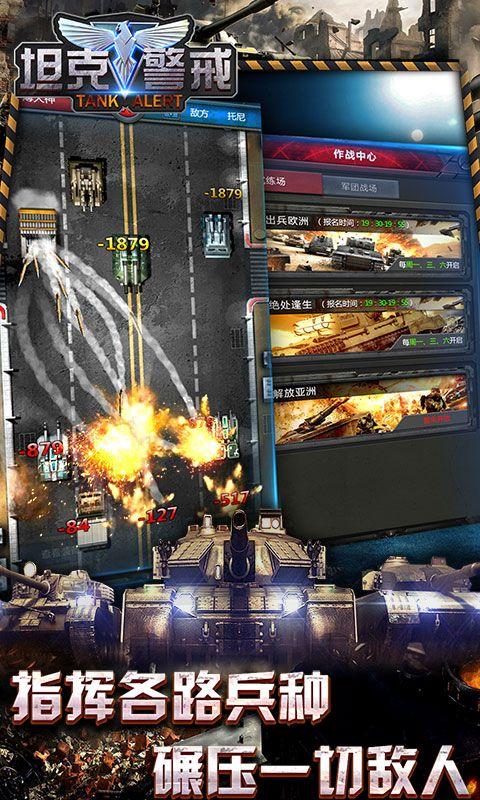 坦克警戒截图(2)