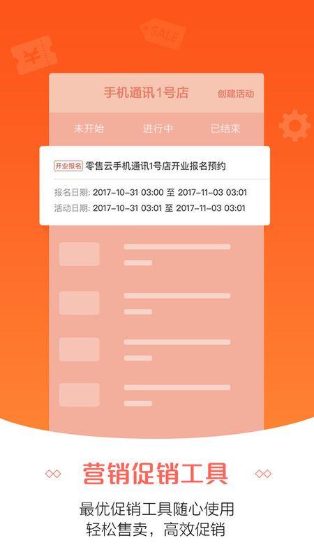 苏宁零售云截图(1)