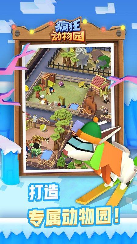 疯狂动物园截图(4)