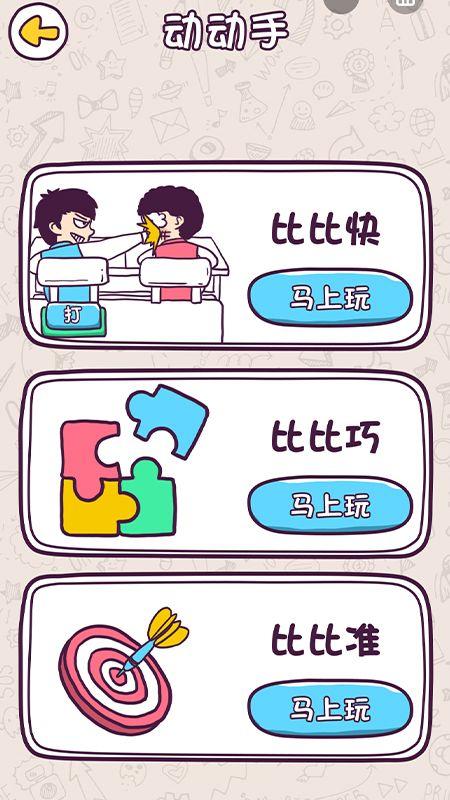 逻辑小天才截图(5)