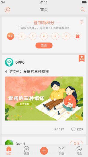 OPPO社区截图(1)