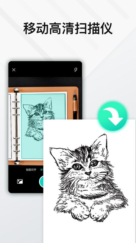 ElfinBook截图(1)
