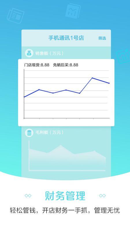 苏宁零售云截图(2)