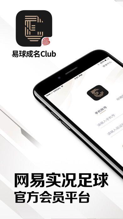 易球成名Club截图(1)
