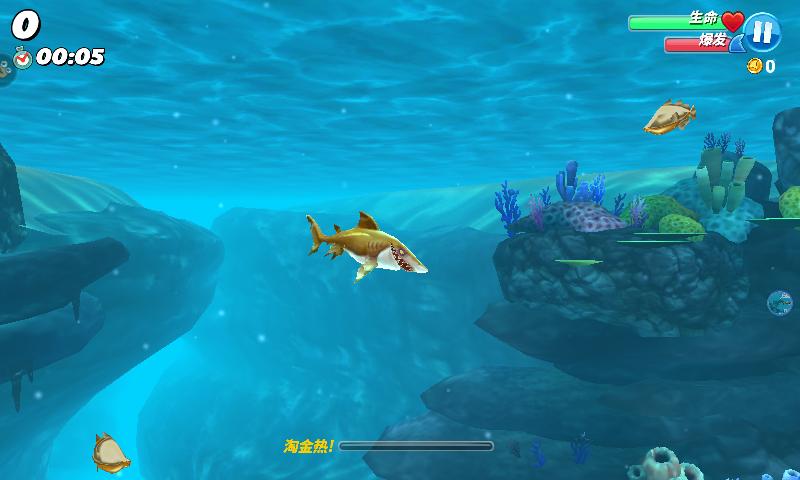 饥饿鲨世界截图(2)