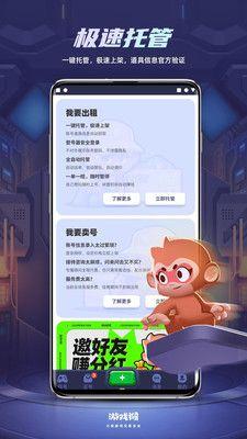 游戏猴截图(4)