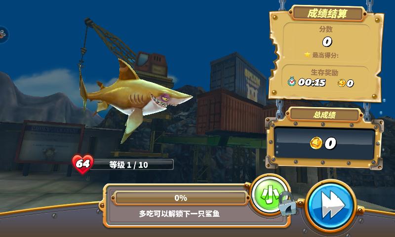 饥饿鲨世界截图(3)